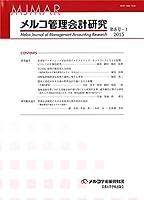 メルコ管理会計研究 第8号ーI