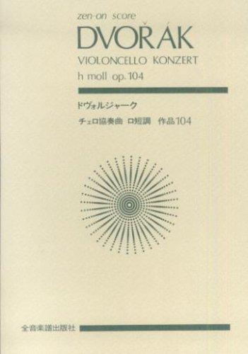 スコア ドヴォルジャーク チェロ協奏曲 ロ短調 作品104 (Zen‐on score)の詳細を見る