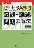 大森徹の生物 記述・論述問題の解法 新装版 (大学受験Doシリーズ)