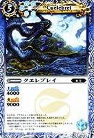 バトルスピリッツ クエレブレイ/覇王編 英雄龍の伝説(BS14)/シングルカード/BS14-063