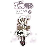 ぴたテン(2) (電撃コミックス)
