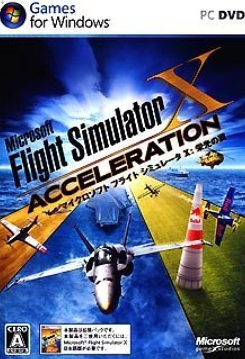 健康的どのくらいの頻度でサラミフライト シミュレータ X : 栄光の翼