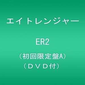ER2 (初回限定盤A)(DVD付)