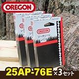 チェンソー用 替刃(25AP-76E)×3個セット オレゴン(OREGON)純正ソーチェン(チェーン刃)/チェーンソー用