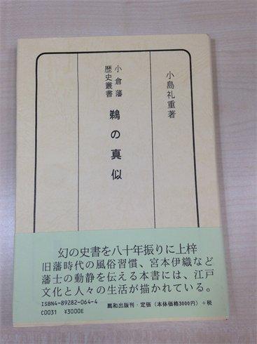 鵜の真似 (小倉藩歴史叢書)