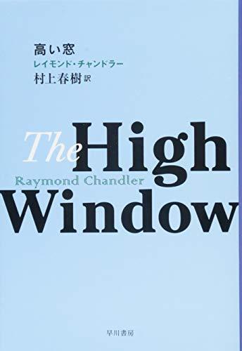 高い窓 (ハヤカワ・ミステリ文庫)の詳細を見る