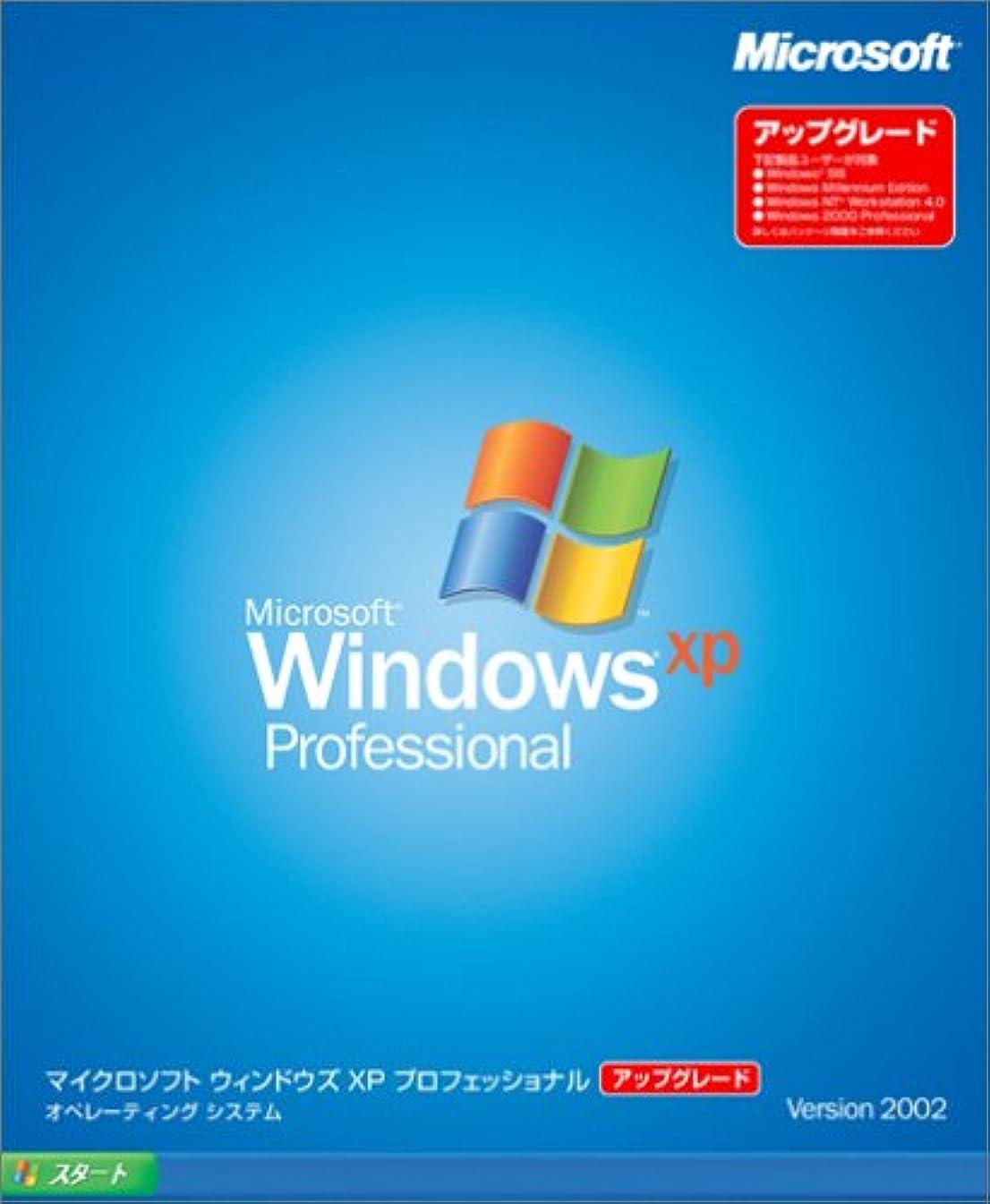 冷ややかな悪性腫瘍荷物【旧商品/サポート終了】Microsoft  Windows XP Professional アップグレード版