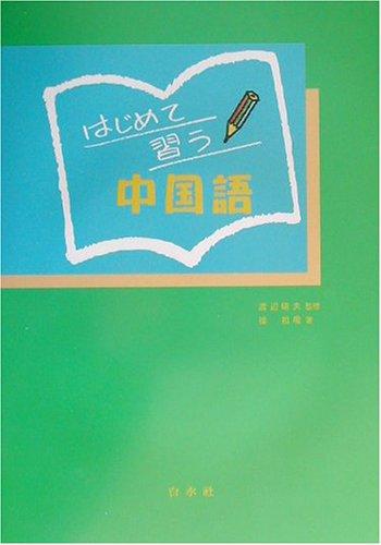 はじめて習う中国語(解答なし) (<CD+テキスト>)