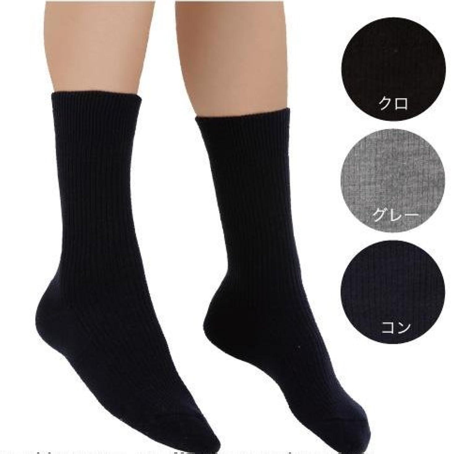 経験観客吸う健康肌着 ひだまり ダブルソックス 3足組 (紳士用:黒、紺、グレー の3色組/フリーサイズ(24~26cm))