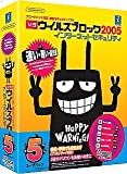 V3 ウイルスブロック 2005 インターネットセキュリティ 5ユーザパック