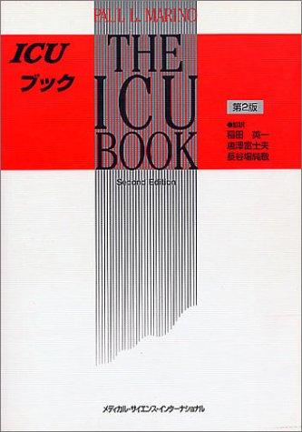 ICUブックの詳細を見る