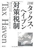詳解/タックス・ヘイブン対策税制