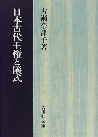 日本古代王権と儀式の詳細を見る