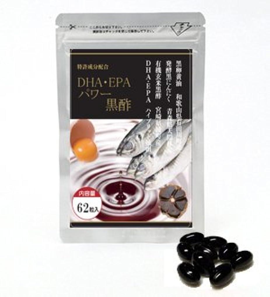 ディスク逃すアンタゴニスト国産原料使用 DHA?EPA発酵黒にんにく黒酢(1球460mg62粒入 約1~2ヶ月分)