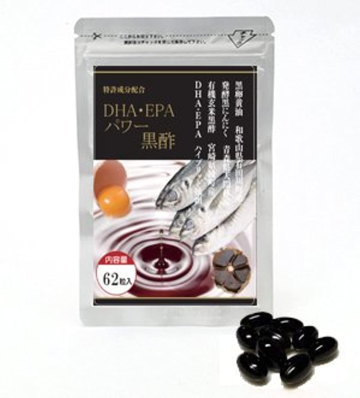 建設実験しなやか国産原料使用 DHA?EPA発酵黒にんにく黒酢(1球460mg62粒入 約1~2ヶ月分)
