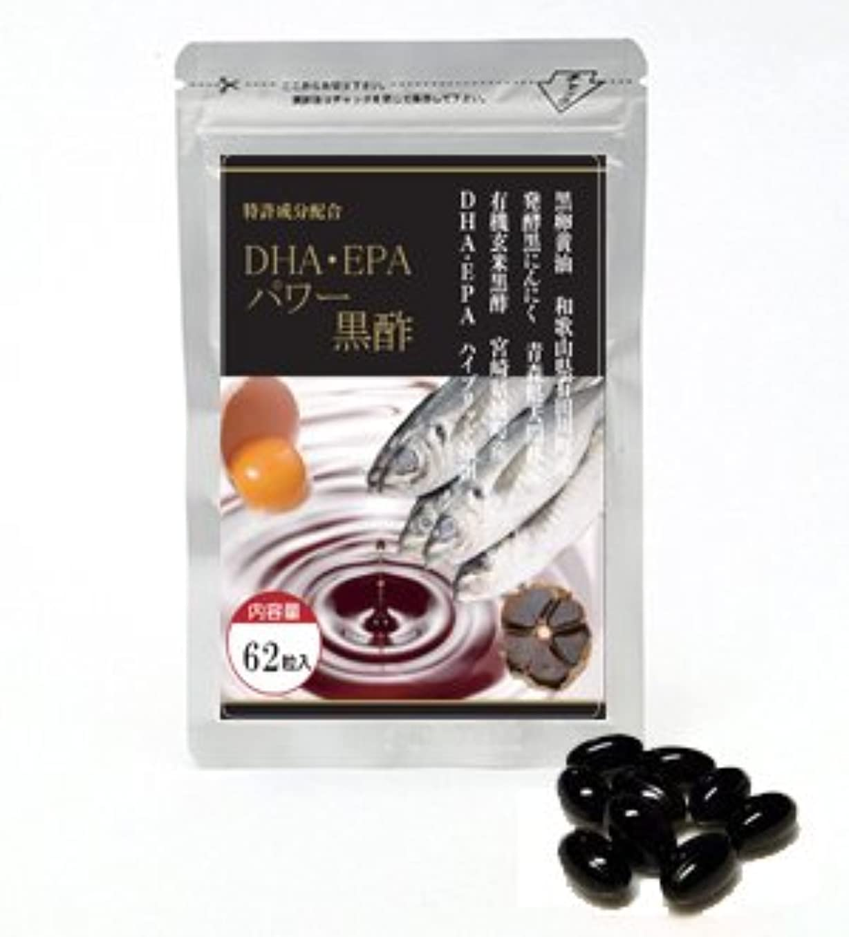パーティー脅威怠な国産原料使用 DHA?EPA発酵黒にんにく黒酢(1球460mg62粒入 約1~2ヶ月分)
