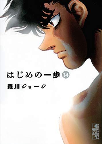 はじめの一歩(14) (講談社漫画文庫)