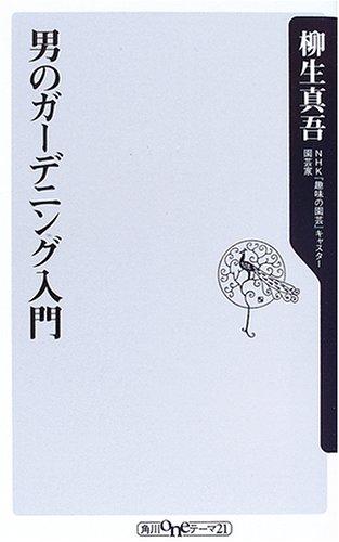 男のガーデニング入門 (角川oneテーマ21)の詳細を見る