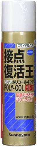 サンハヤト ニューポリコールキング PJR-S120 120ml