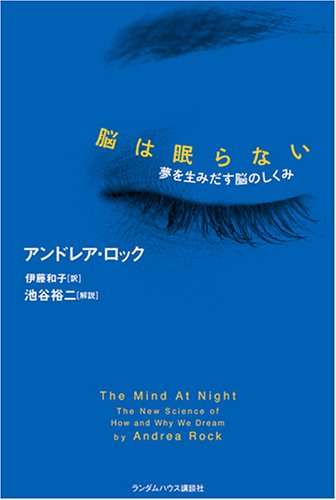 脳は眠らない 夢を生みだす脳のしくみの詳細を見る