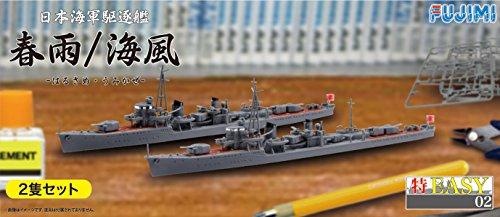 フジミ模型 1/700 特EASYシリーズNo.2 日本海軍駆逐艦 春雨/海風 2隻セット