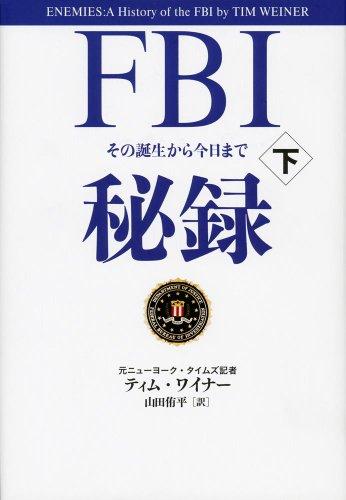 FBI秘録 下 その誕生から今日まで