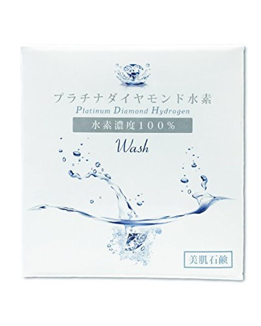 に沿ってくびれた大陸水素石鹸 プラチナダイヤモンド水素Wash
