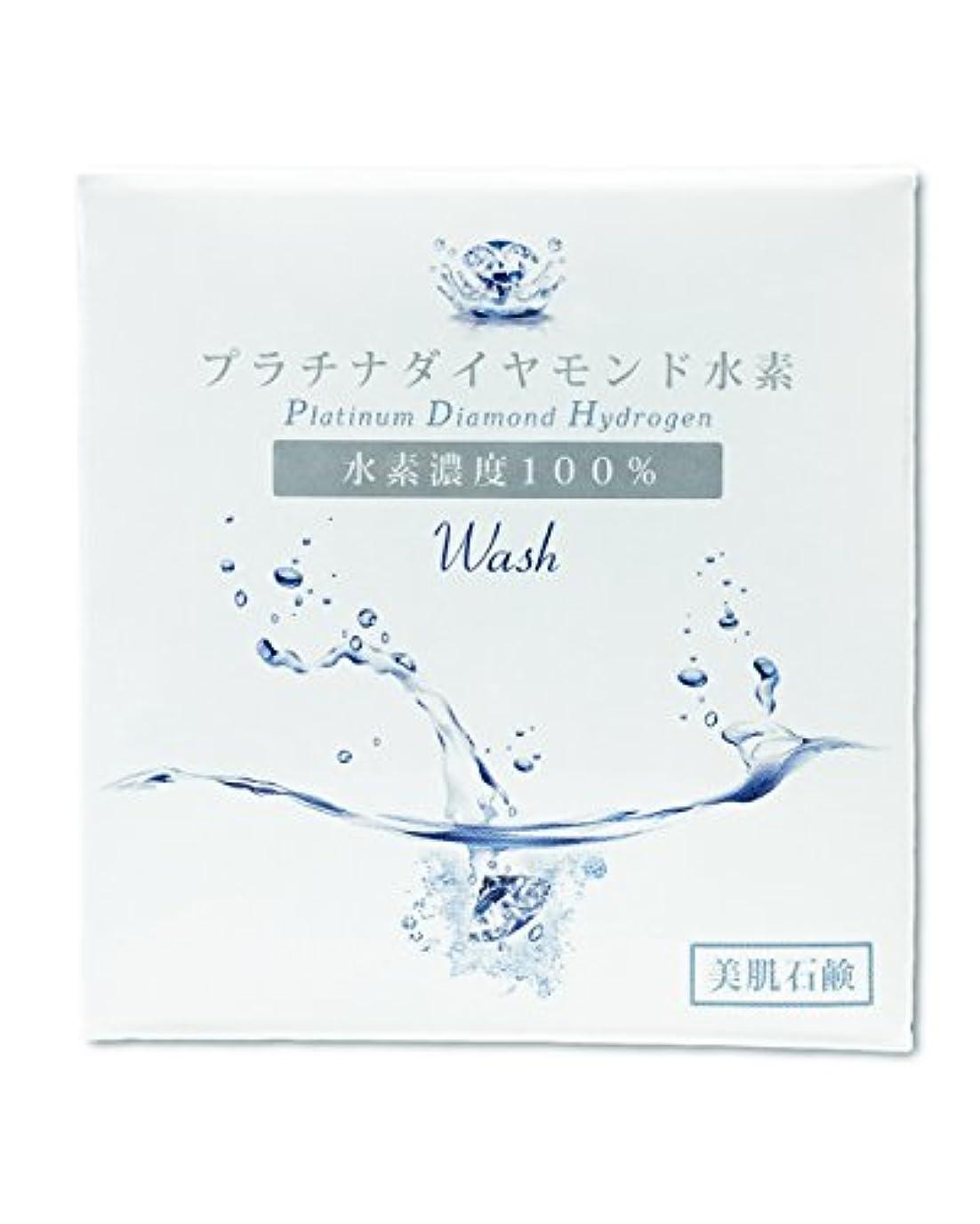 誤デコレーション黒くする水素石鹸 プラチナダイヤモンド水素Wash