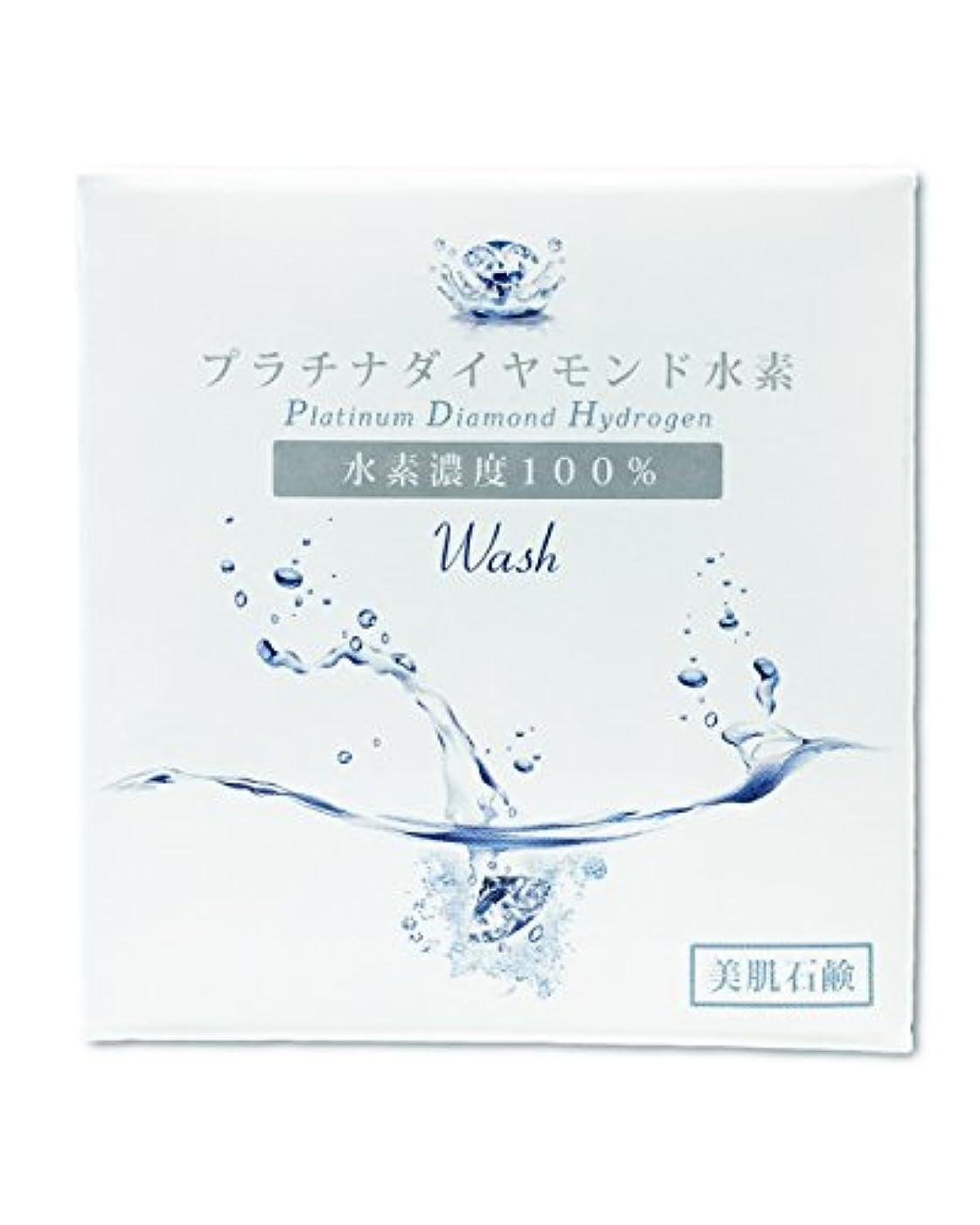 子音生態学長方形水素石鹸 プラチナダイヤモンド水素Wash