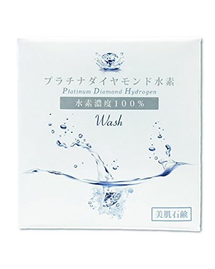 剥離ブリード打倒水素石鹸 プラチナダイヤモンド水素Wash