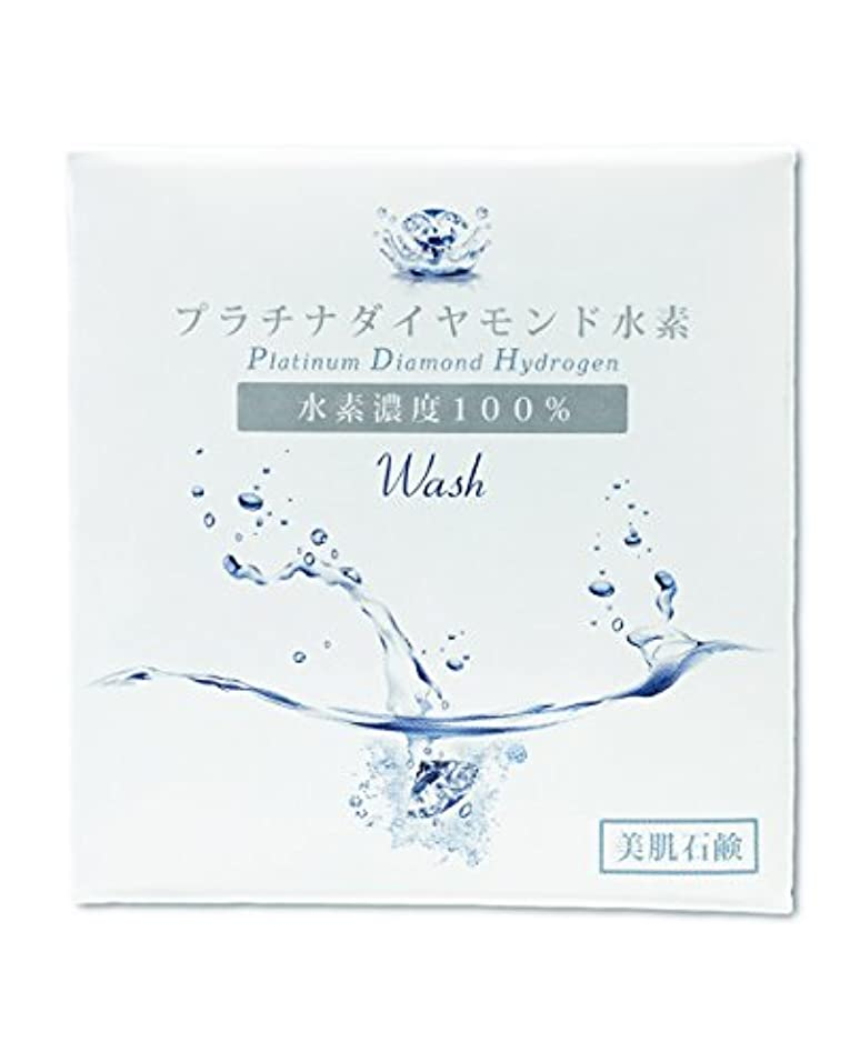 険しい時折抹消水素石鹸 プラチナダイヤモンド水素Wash