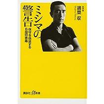 ミシマの警告 保守を偽装するB層の害毒 (講談社+α新書)
