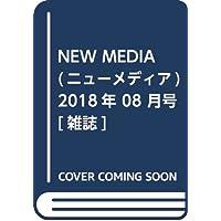 NEW MEDIA(ニューメディア) 2018年 08 月号 [雑誌]
