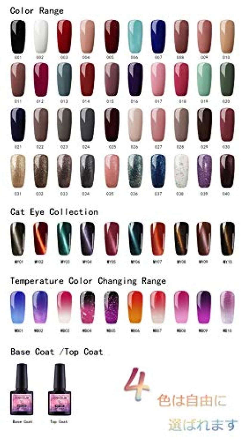 陪審スタジアムマイクロTwinkle Store 4色套装カラージェル 8ml ジェルネイルカラー キャットアイジェルセット カメレオンカラージェルセット  ネイルアートジェルで簡単に DIY UV/LED 适用 下の色で4ボトルを自由に選ぶことができる...