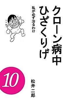 [松井 二郎]のクローン病中ひざくりげ 10: 私が必ず治るわけ