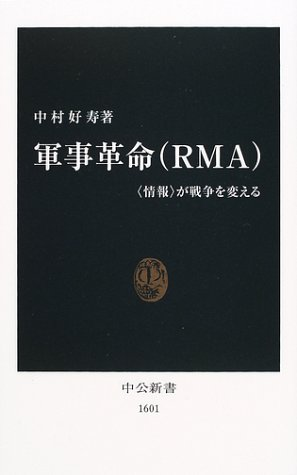 """軍事革命(RMA)―""""情報""""が戦争を変える (中公新書)の詳細を見る"""