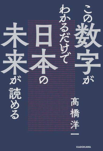 この数字がわかるだけで日本の未来が読める