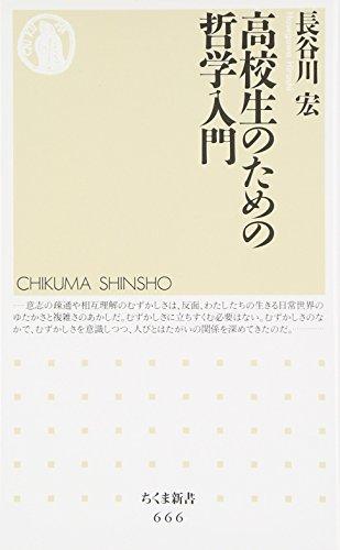 高校生のための哲学入門 (ちくま新書)の詳細を見る