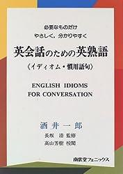 必要なものだけやさしく、分かりやすく 英会話のための英熟語―イディオム・慣用語句