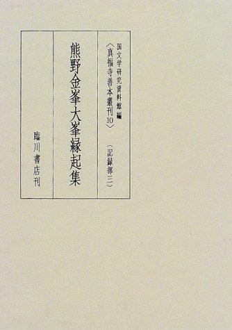 真福寺善本叢刊〈10〉熊野金峯大峯縁起集