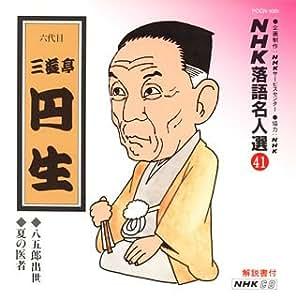NHK落語名人選(41) 六代目 三遊亭円生 八五郎出世・夏の医者