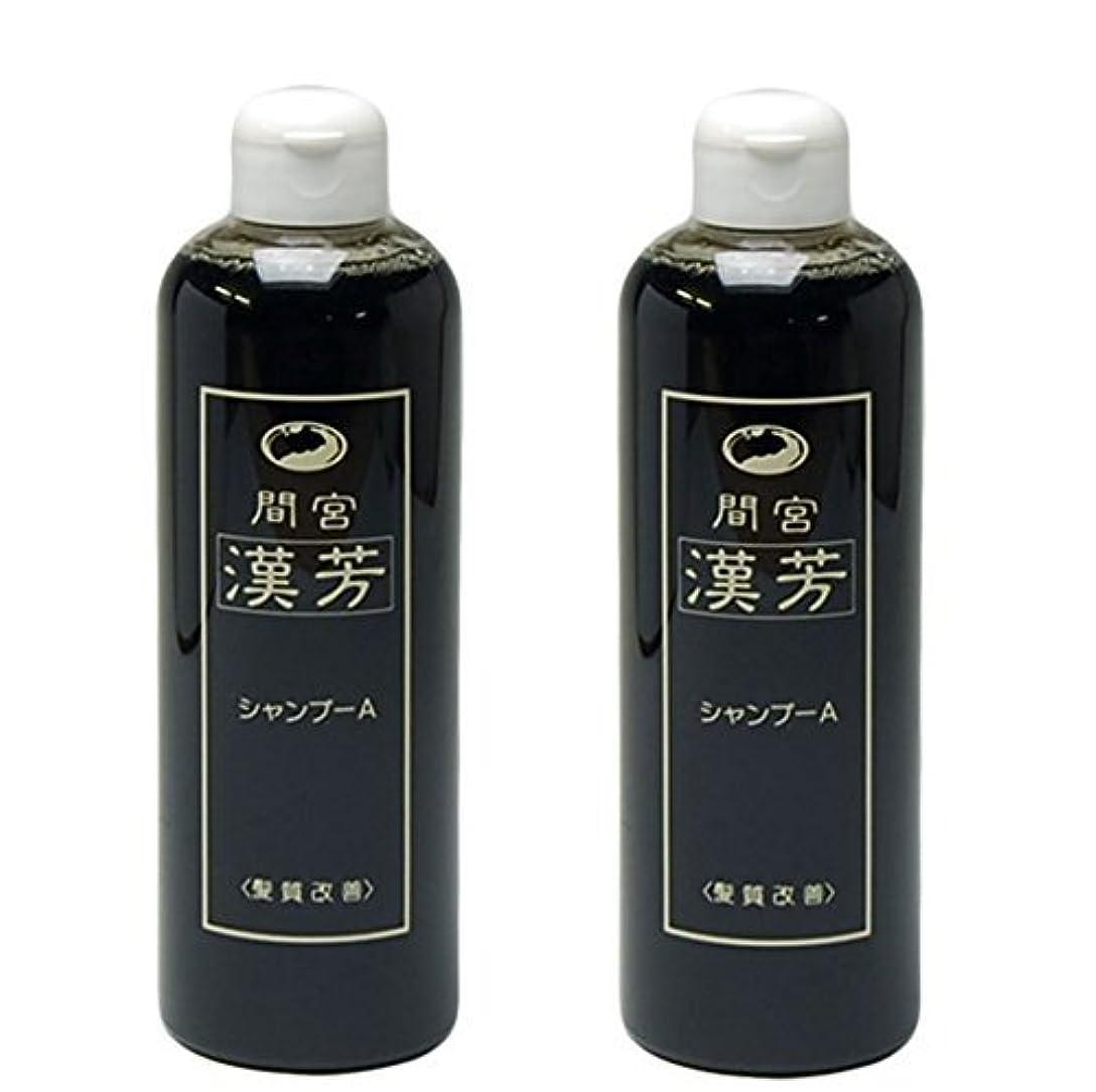 業界写真撮影ヒントマミヤンアロエ 間宮 漢芳シャンプーA 傷んだ髪用 320ml 2本セット