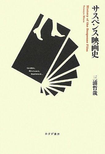 サスペンス映画史 / 三浦 哲哉