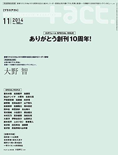 +act. (プラスアクト)―visual movie magazine 2014年 11月号の詳細を見る