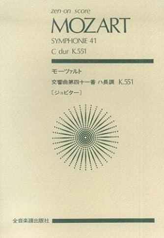 スコア モーツァルト 交響曲第41番 ハ長調 KV 551 「ジュピター」 (Zen‐on score)