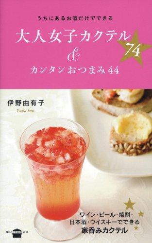 うちにあるお酒だけでできる 大人女子カクテル74&カンタンおつまみ44 (講談社のお料理BOOK)の詳細を見る