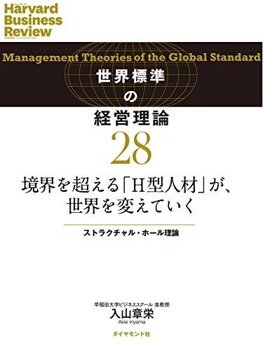 境界を超える「H型人材」が、世界を変えていく 世界標準の経営理論の書影
