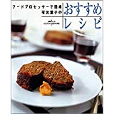 有元葉子のおすすめレシピ クッキングシリーズ (SSCムック―レタスクラブCOOKINGシリーズ)