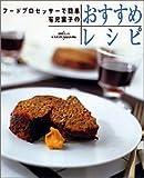 有元葉子のおすすめレシピ―フードプロセッサーで簡単 (SSCムック―レタスクラブCOOKINGシリーズ)