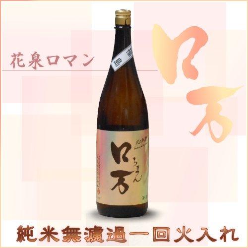 ロ万 純米吟醸酒 無濾過一回火入れ 720ml【要冷蔵】【限定...